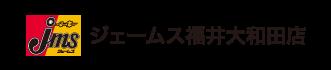 ジェームス福井大和田